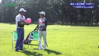レッスン13 – 松本進×石川彩対談パート1「1日のスケジュールは?」