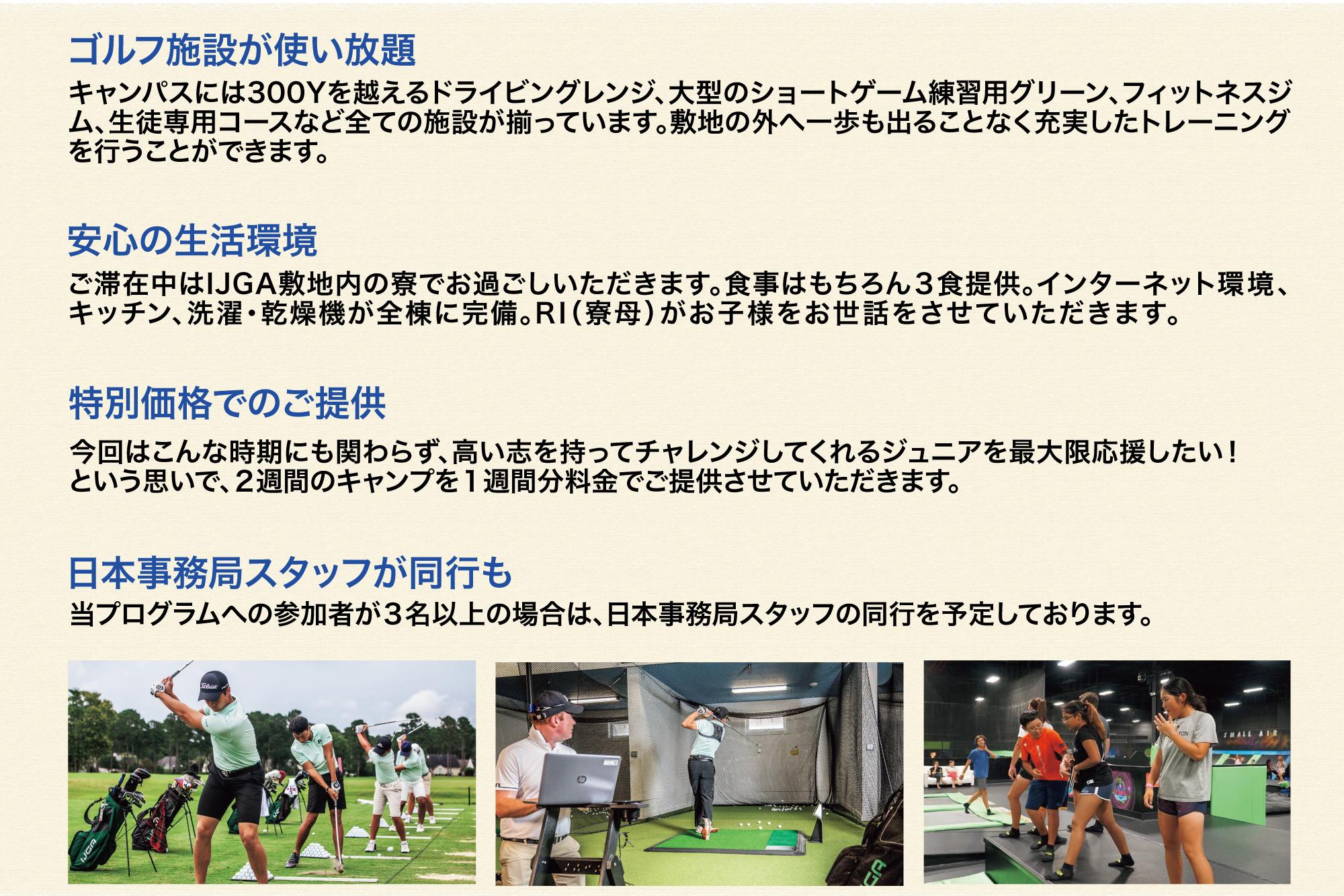 ゴルフ留学コロナに負けるなキャンペーン