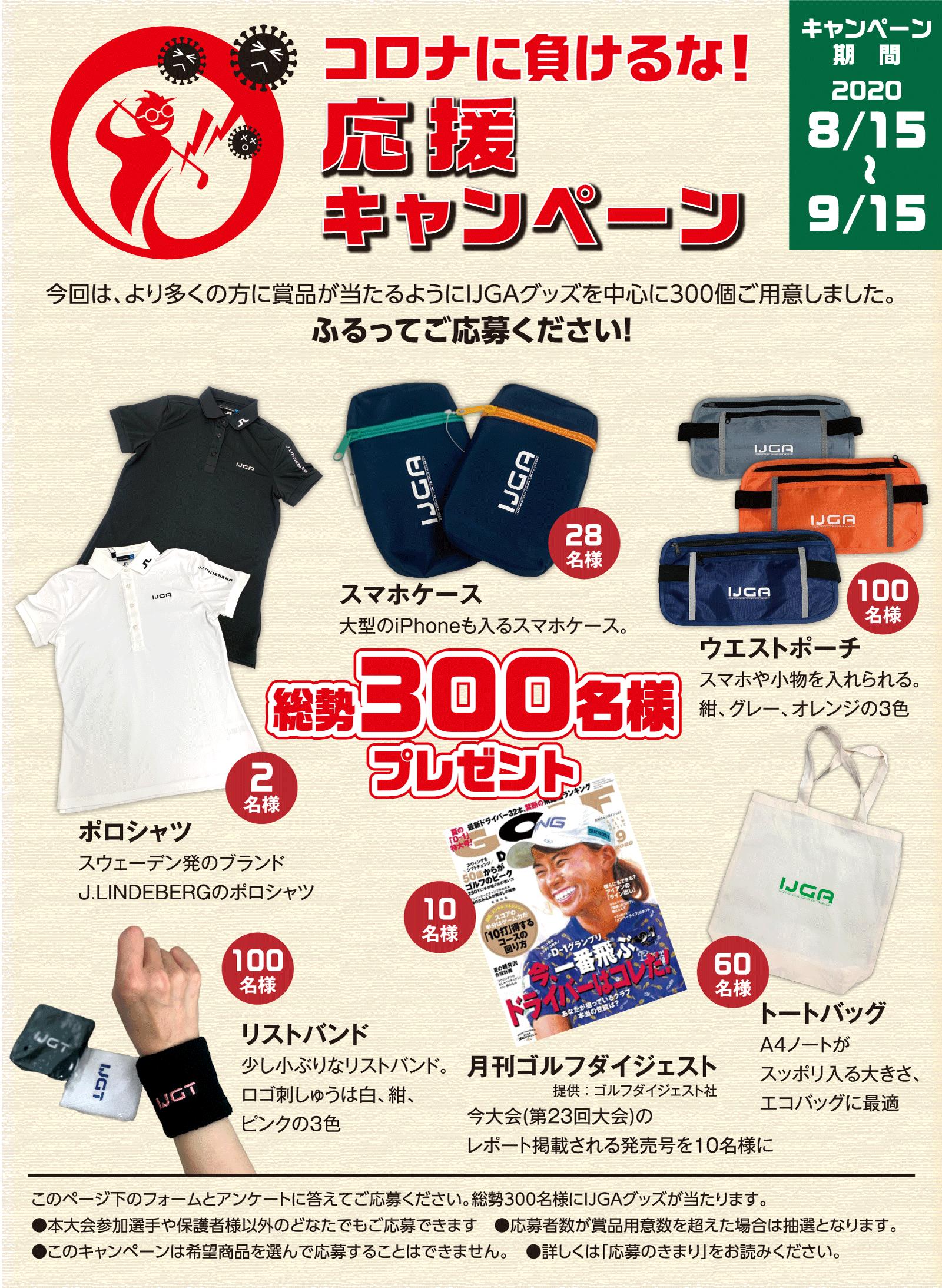 ゴルフ留学IJGACPNビジュアル
