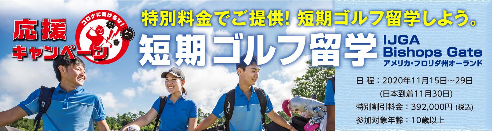 短期ゴルフ留学